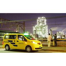 【ふるさと納税】川崎工場夜景タクシープラン(2時間コース)