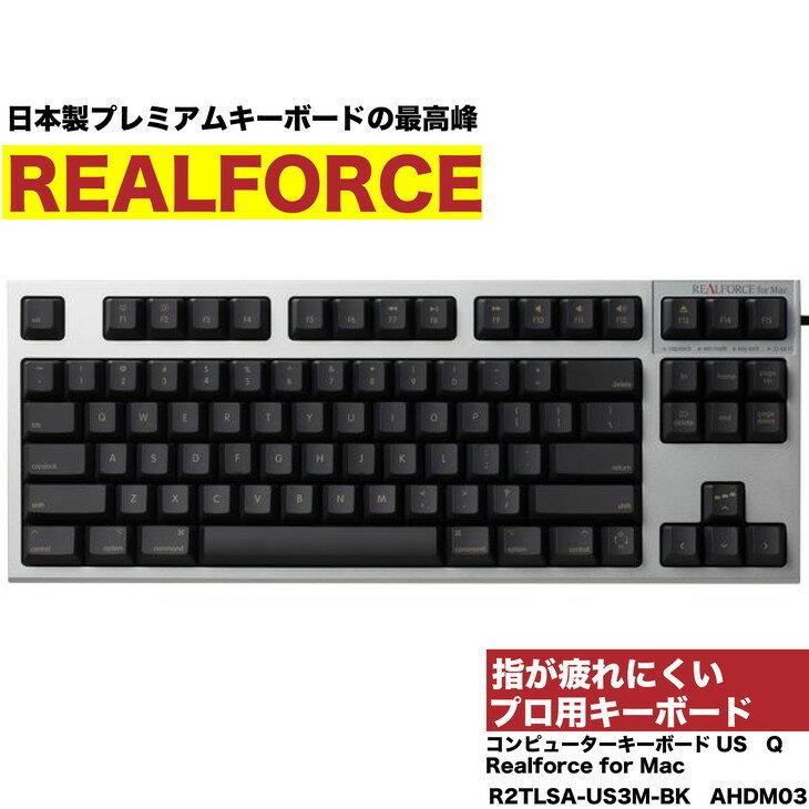 東プレ コンピューターキーボードUS Q Realforce for Mac (型式:R2TLSA-US3M-BK AHDM03)※着日指定送不可
