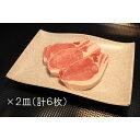 【ふるさと納税】さがみはら香福豚(こうふくとん)セットC(ロース6枚セット)