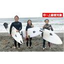 【ふるさと納税】ROCKDANCE【中〜上級者】サーフィンスクール 【体験チケット】