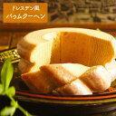 【ふるさと納税】本場の味 ドレスデン風バゥムクーヘン 【お菓...