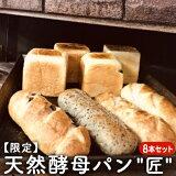 """【ふるさと納税】【限定】天然酵母パン """"匠"""" 8本セット 【パン・食パン】"""
