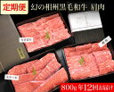 【ふるさと納税】牛肉 定期便 12回 幻の相州黒毛和牛肩肉 800g×12回 計9.6kg【 相州牛 相州和牛 神奈川県 小田原市 】