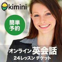 [高品質オンライン英会話スクール]kimini英会話24レッスンチケット(25分間全24回)