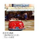 【ふるさと納税】鈴木英人版画「波止場のひととき」フレーム付き 【雑貨・...