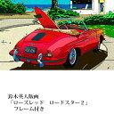 【ふるさと納税】鈴木英人版画「ローズレッド ロードスター2」フレーム付...