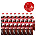 【ふるさと納税】ジュース コカ・コーラ 500ml×24本セ