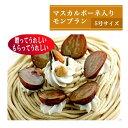 【ふるさと納税】ケーキ 和栗 を使った マスカルポーネ チー...