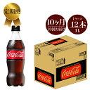 【ふるさと納税】定期便 10カ月 コカ・コーラゼロ 1L×1