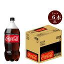 【ふるさと納税】コカ・コーラゼロ 2L×6本セット 【 ペッ