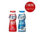 【ふるさと納税】雪印 メグミルク ドリンク ヨーグルト 2箱...
