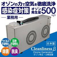 【ふるさと納税】オゾン発生装置 Cleanliness β 500mg/h【 神奈川県 海老名市 】