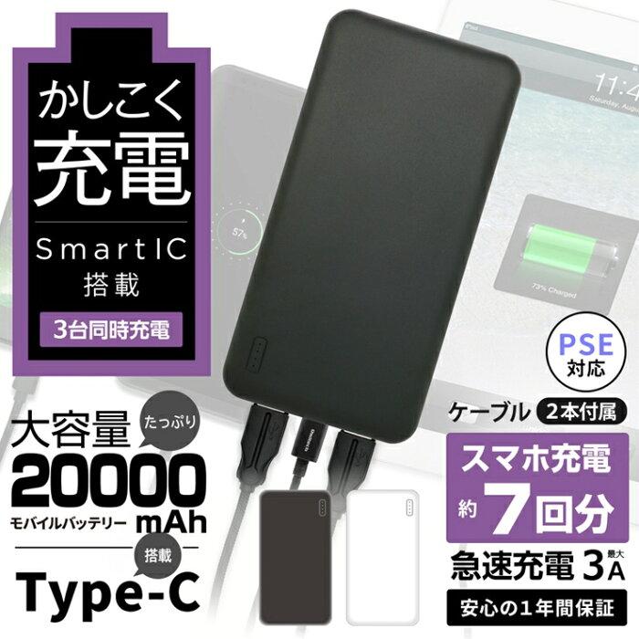 【ふるさと納税】 モバイルバッテリー 大容量 安心の 20000mAh (ブラック) 【 家電 スマホ 充電器 iphone 20000 mah 急速充電 対応 アンドロイド android アイフォン PSE適合 】