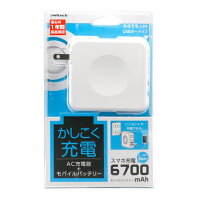 【ふるさと納税】USB×2ポート AC充電器+モバイルバッテリー 6700mAh OWL-LPBAC6701-WH