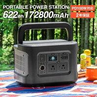 【ふるさと納税】非常時やアウトドアで電源が使える ポータブル電源 622Wh(172,800mAh) OWL-LPBL172801-BK オウルテック 【充電器 アウトドア キャンプ 神奈川県海老名市】