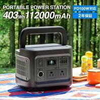 【ふるさと納税】非常時やアウトドアで電源が使える ポータブル電源 403Wh(112,000mAh) OWL-LPBL112001-BK オウルテック 【充電器 アウトドア キャンプ 神奈川県海老名市】