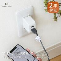 【ふるさと納税】 MOTTERU(モッテル) 旅行先でも高速充電ができる 軽量&コンパクト USB Type-A×2ポートAC充電器合計4.8A(2.4A+2.4A)出力 2台同時充電 軽量 急速充電2年保証(MOT-AC48U2) ホワイト 【 家電 神奈川県海老名市】