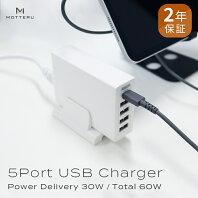 【ふるさと納税】 MOTTERU(モッテル) 1台でスマホやタブレットなど5台同時充電 Power Delivery3.0対応 30W出力 USB Type-C×1ポート、USB Type-A×4ポート最大出力60W AC充電器 2年保証(MOT-AC60PD30U4)ホワイト 【 家電 神奈川県海老名市】