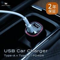 【ふるさと納税】 MOTTERU(モッテル) 車で急速充電が可能 USB Type-A×USB Type-C USB車載充電器 12V車 24V車 QC3.0 PD45W(カーチャージャー) 2年保証(MOT-DCPD45U1-BK)ブラック 【 家電 神奈川県海老名市】