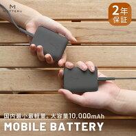 【ふるさと納税】 MOTTERU(モッテル) 国内最小最軽量 モバイルバッテリー PD18W 大容量10,000mAh スマホ約3回分充電 174g 2年保証(MOT-MB10001) ブラック 【 家電 充電器 神奈川県海老名市】