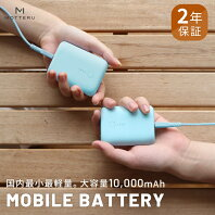 【ふるさと納税】 MOTTERU(モッテル) 国内最小最軽量 モバイルバッテリー PD18W 大容量10,000mAh スマホ約3回分充電 174g 2年保証(MOT-MB10001) ブルー 【 家電 充電器 神奈川県海老名市】