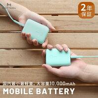 【ふるさと納税】 MOTTERU(モッテル) 国内最小最軽量 モバイルバッテリー PD18W 大容量10,000mAh スマホ約3回分充電 174g 2年保証(MOT-MB10001) グリーン 【 家電 充電器 神奈川県海老名市】