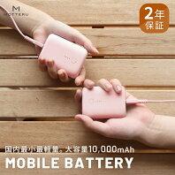 【ふるさと納税】 MOTTERU(モッテル) 国内最小最軽量 モバイルバッテリー PD18W 大容量10,000mAh スマホ約3回分充電 174g 2年保証(MOT-MB10001) ピンク 【 家電 充電器 神奈川県海老名市】