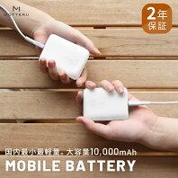 【ふるさと納税】 MOTTERU(モッテル) 国内最小最軽量 モバイルバッテリー PD18W 大容量10,000mAh スマホ約3回分充電 174g 2年保証(MOT-MB10001) ホワイト 【 家電 充電器 神奈川県海老名市】