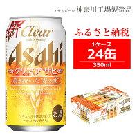 【ふるさと納税】アサヒビール クリアアサヒ Clear asahi 第3のビール 350ml 24本 入り 1ケース 発泡酒 【 ギフト 内祝い お歳暮 asahi 神奈川県 南足柄市 】