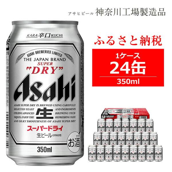 ふるさと納税 ビールアサヒスーパードライSuperdry350ml24本1ケース ギフト内祝いお歳暮asahi神奈川県南足柄市