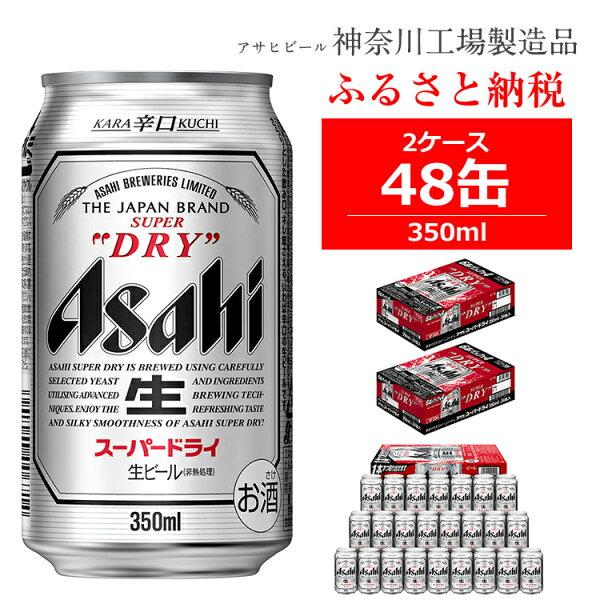 ふるさと納税 ビールアサヒスーパードライSuperdry350ml24本2ケース ギフト内祝いお歳暮asahi神奈川県南足柄市