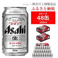 【ふるさと納税】ビール アサヒ スーパードライ Superdry 350ml 24本 2ケース 【 ギフト 内祝い お歳暮 asahi 神奈川県 南足柄市 】