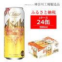 【ふるさと納税】アサヒビール クリアアサヒ Clear asahi 第3のビール 500ml 24本 1ケース 発泡酒 【 ギフト 内祝い お歳暮 asahi 神奈川県 南足柄市 】