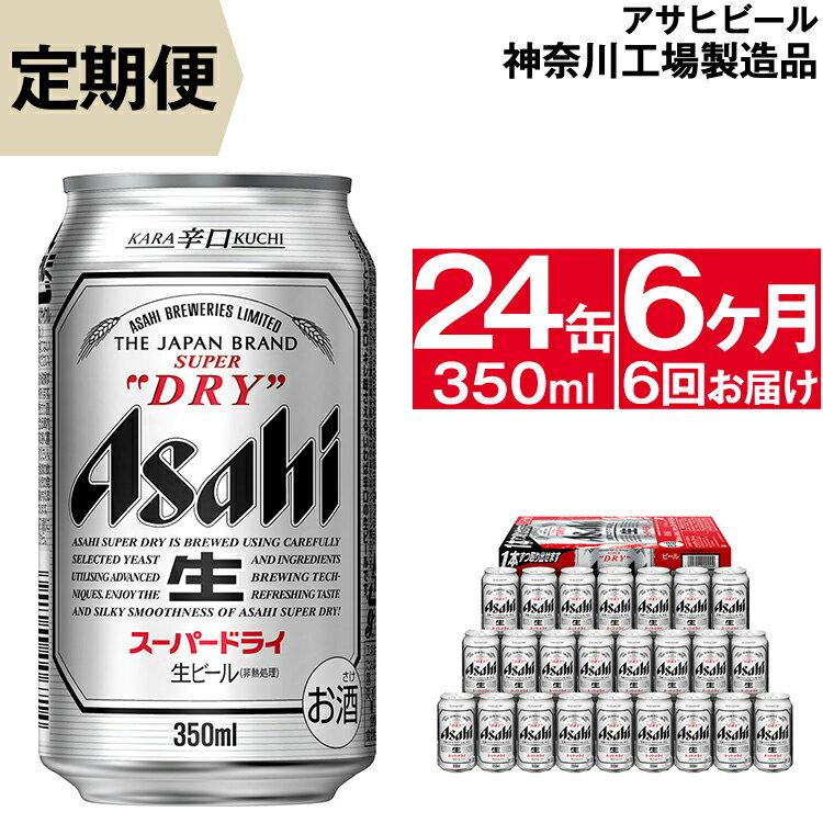 定期便 ビール アサヒ スーパードライ Superdry 350ml 24本 1ケース 毎月届く6ヶ月6回コース 【 ギフト 内祝い お歳暮 asahi 神奈川県 南足柄市 】