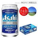 【ふるさと納税】アサヒビール 本生 アクアブルー350ml ...