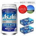 【ふるさと納税】アサヒビール アサヒ 本生 アクアブルー35...