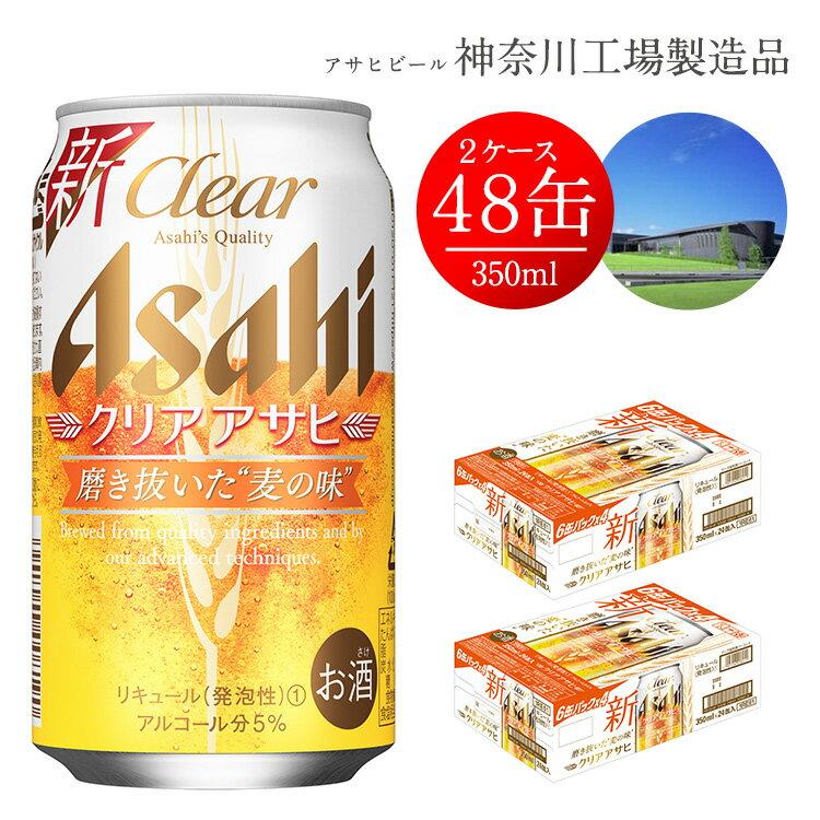 アサヒビール クリアアサヒ Clear asahi 第3のビール 350ml 24本 2ケース 発泡酒 【 ギフト 内祝い お歳暮 asahi 神奈川県 南足柄市 】