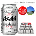 【ふるさと納税】ビール アサヒ スーパードライ Superdry 350ml 24本 1ケース 【