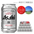 【ふるさと納税】ビール アサヒ スーパードライ Superdry 350ml 24本 1ケース