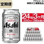 【ふるさと納税】定期便 ビール アサヒ スーパードライ Superdry 350ml 24本 1ケース 毎月届く3ヶ月3回コース