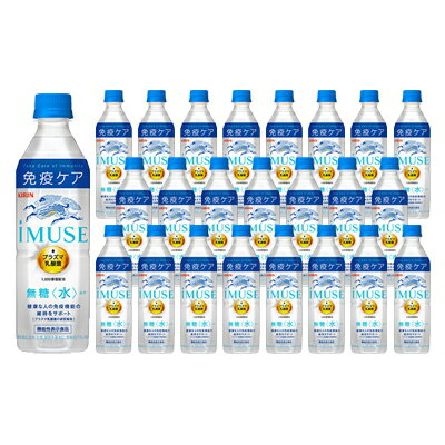 キリン iMUSE 水 500ml PET [飲料・乳飲料・ドリンク]