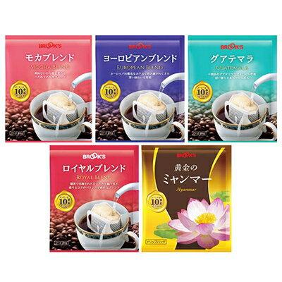 [ブルックス]人気のドリップバッグコーヒー5種セット(合計90袋)[1058222]