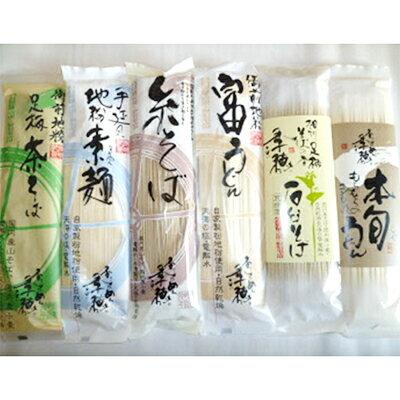 【ふるさと納税】『乾麺セット 金子製麺』【1003801】