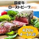 【ふるさと納税】国産牛ローストビーフ420g【レホール(西洋