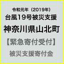 【ふるさと納税】【令和元年 台風19号災害支援緊急寄附受付】