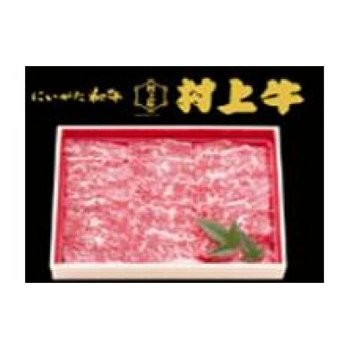村上牛焼き肉用