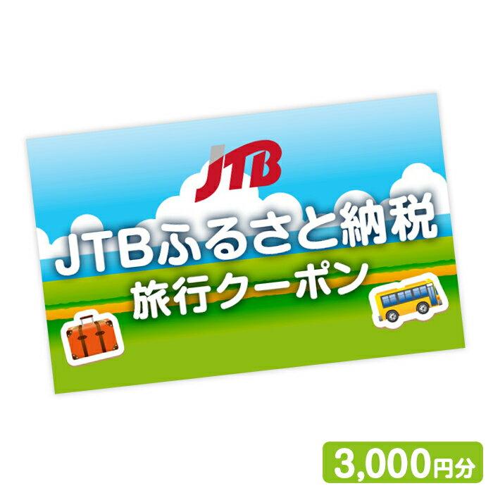 【ふるさと納税】【新潟県】JTBふるさと納税旅行クーポン(3,000円分)