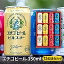 【ふるさと納税】エチゴビール 350ml 12缶詰合せ 【ビール・お酒・地ビール】