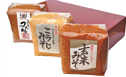 米こうじ味噌 3種詰合せ