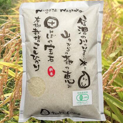 新潟県長岡産「有機栽培」コシヒカリ5kg(精米)